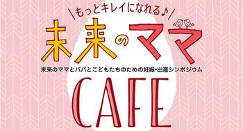 未来のママCAFE(カフェ)