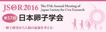 第57回日本卵子学会2016